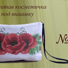 фото: пошитая косметичка для вышивки бисером или нитками номер 28