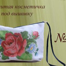 фото: пошитая косметичка для вышивки бисером или нитками номер 29