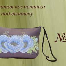 фото: пошитая косметичка для вышивки бисером или нитками номер 30