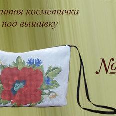 фото: пошитая косметичка для вышивки бисером или нитками номер 31