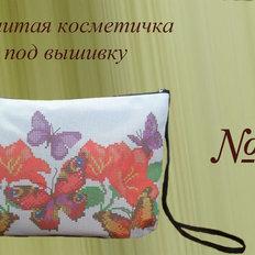 фото: пошитая косметичка для вышивки бисером или нитками номер 32