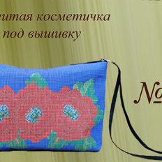 фото: пошитая косметичка для вышивки бисером или нитками номер 33
