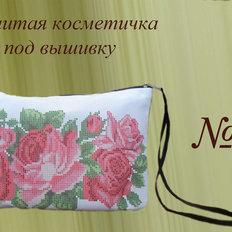 фото: пошитая косметичка для вышивки бисером или нитками номер 35