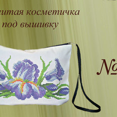 фото: пошитая косметичка для вышивки бисером или нитками номер 37