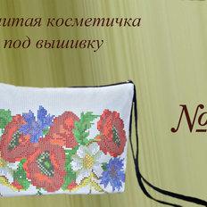 фото: пошитая косметичка для вышивки бисером или нитками номер 38