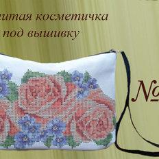 фото: пошитая косметичка для вышивки бисером или нитками номер 40