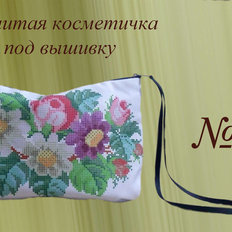 фото: пошитая косметичка для вышивки бисером или нитками номер 41