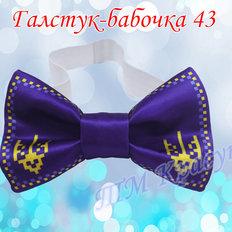 фото: галстук-бабочка для вышивки бисером или нитками 43