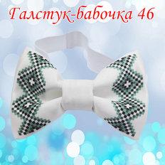 фото: галстук-бабочка для вышивки бисером или нитками 46