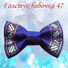 фото: галстук-бабочка для вышивки бисером или нитками 47