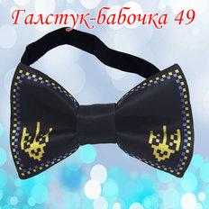 фото: галстук-бабочка для вышивки бисером или нитками 49