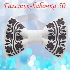 фото: галстук-бабочка для вышивки бисером или нитками 50