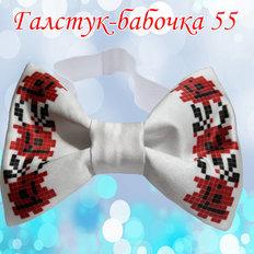 фото: галстук-бабочка для вышивки бисером или нитками 55