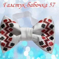 фото: галстук-бабочка для вышивки бисером или нитками 57
