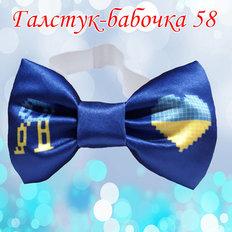 фото: галстук-бабочка для вышивки бисером или нитками 58