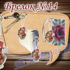 фото: брелок для вышивки бисером или нитками