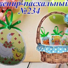фото: сувенир пасхальный пошитый для вышивки бисером или нитками