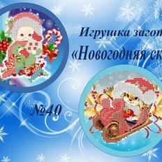 фото: заготовка игрушки для вышивания бисером или нитками Новогодняя сказка