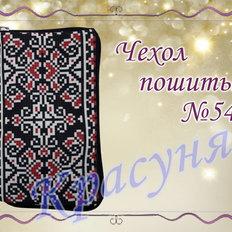 фото: сшитый чехол для мобильного телефона под вышивку бисером или нитками