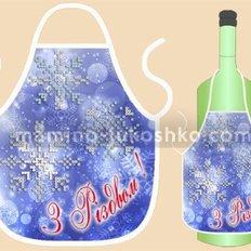 Фартук на бутылку для вышивания бисером ФБ-003