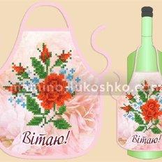 Фартук на бутылку для вышивания бисером ФБ-029