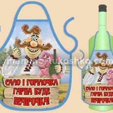 Фартук на бутылку для вышивания бисером ФБ-030 Гарна вечiрочка