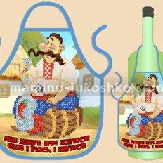 Фартук на бутылку для вышивания бисером ФБ-031 Аби добре Вам жилося