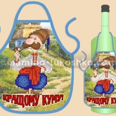 Фартук на бутылку для вышивания бисером ФБ-035 Кращому куму