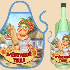 Фартук на бутылку для вышивания бисером ФБ-036 Найкращiй тещi
