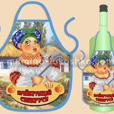 Фартук на бутылку для вышивания бисером ФБ-039 Найкращiй свекрусi