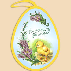 Схема для вышивки бисером Пасхальное яйцо. Цыпленок