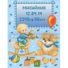 Схема для вышивки бисером МКП-4-005 Детская метрика для мальчика