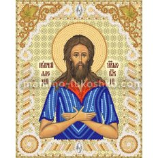 Схема для вышивки бисером Прп. Алексий, человек Божий