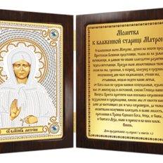 Набор с рамкой-складнем для вышивки бисером Св. Блж. Матрона Московская