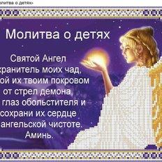 изображение: икона для вышивки бисером Молитва о детях