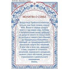 изображение: икона для вышивки бисером Молитва о семье