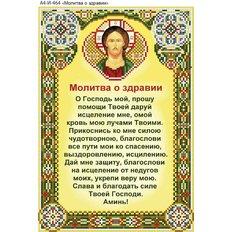 изображение: икона для вышивки бисером Молитва о здравии