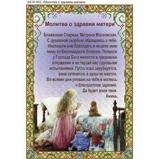 изображение: икона для вышивки бисером Молитва о здравии матери