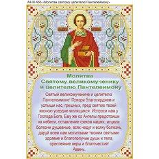 изображение: икона для вышивки бисером Молитва Пантелеймону целителю