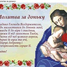 изображение: икона для вышивки бисером Молитва за доньку