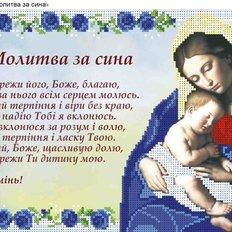 изображение: икона для вышивки бисером Молитва за сина