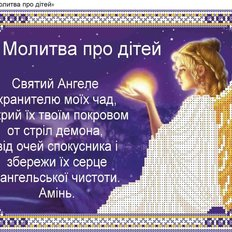 изображение: икона для вышивки бисером Молитва про дітей