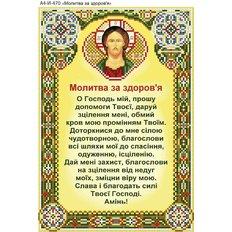 изображение: икона для вышивки бисером Молитва за здоров'я