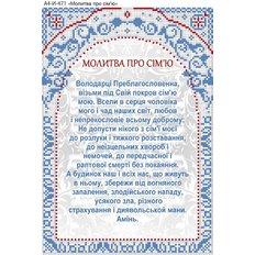 изображение: икона для вышивки бисером Молитва про сім'ю