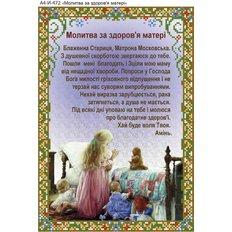 изображение: икона для вышивки бисером Молитва за здоров'я матері