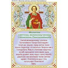 изображение: икона для вышивки бисером Молитва Пантелеймону цілителю