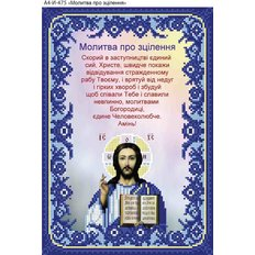 изображение: икона для вышивки бисером Молитва про зцілення