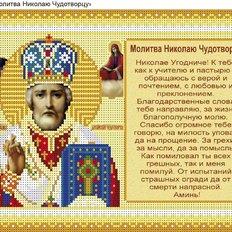 изображение: икона для вышивки бисером Молитва Николаю Чудотворцу