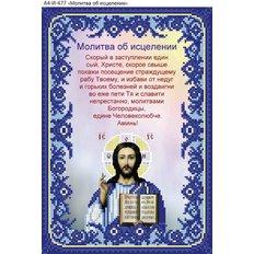 изображение: икона для вышивки бисером Молитва об исцелении