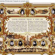 изображение: икона для вышивки бисером Молитва Оптинских Старцев на начало дня